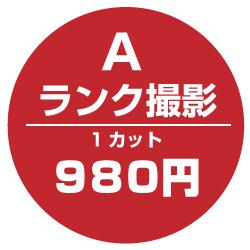 Aランク商品撮影1カット980円