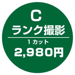 Cランク商品撮影1カット2980円