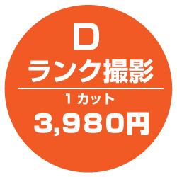 Dランク商品撮影1カット3980円
