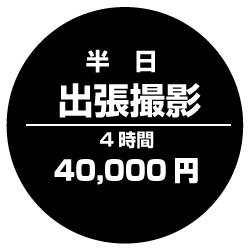 半日出張撮影4時間40000円