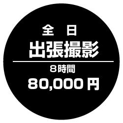 全日出張撮影8時間80000円
