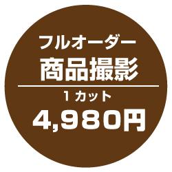 フルオーダー商品撮影1カット4980円