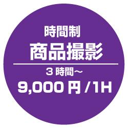 時間制商品撮影1H9000円