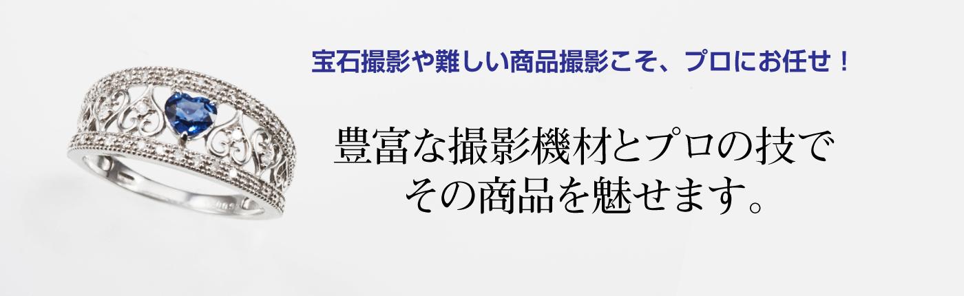 宝石撮影・アクセサリー撮影などムズカシイ商品撮影はプロにお任せ!