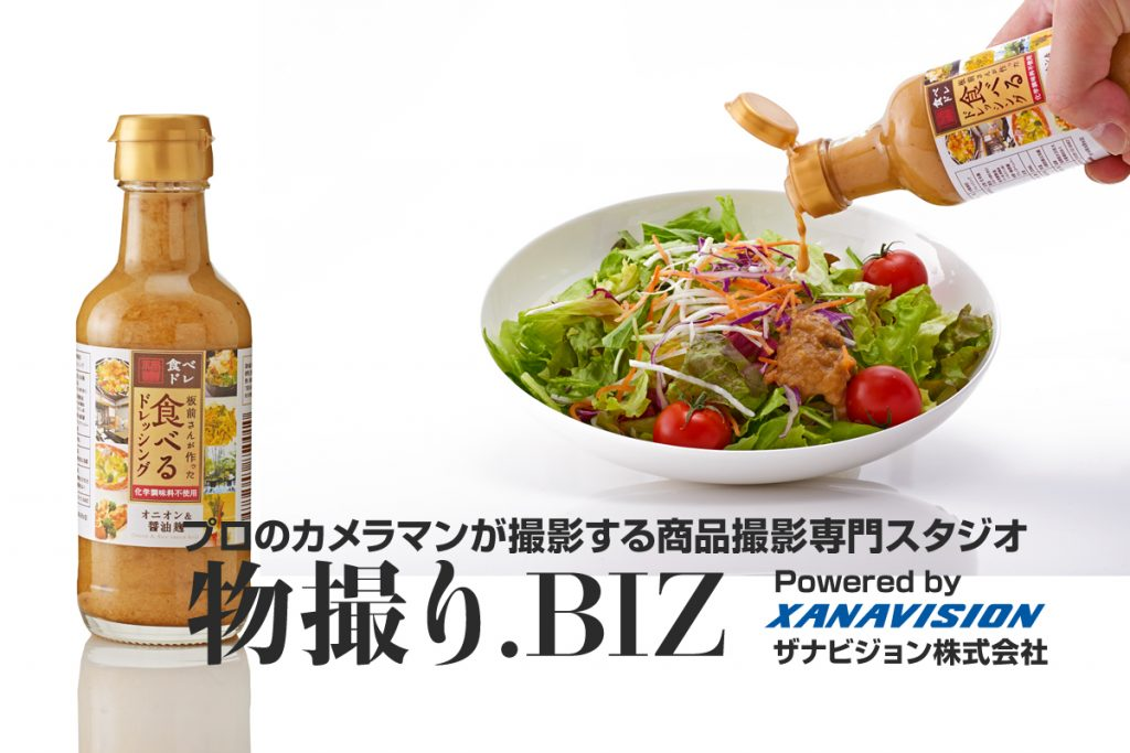食品の商品撮影(ボトル)